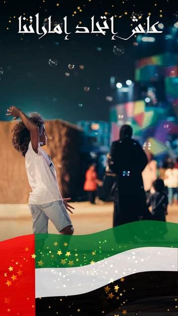 UAE Nat'l Day Snapchat Geofilters